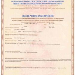 Нормативно-техническая документация  Декрилон